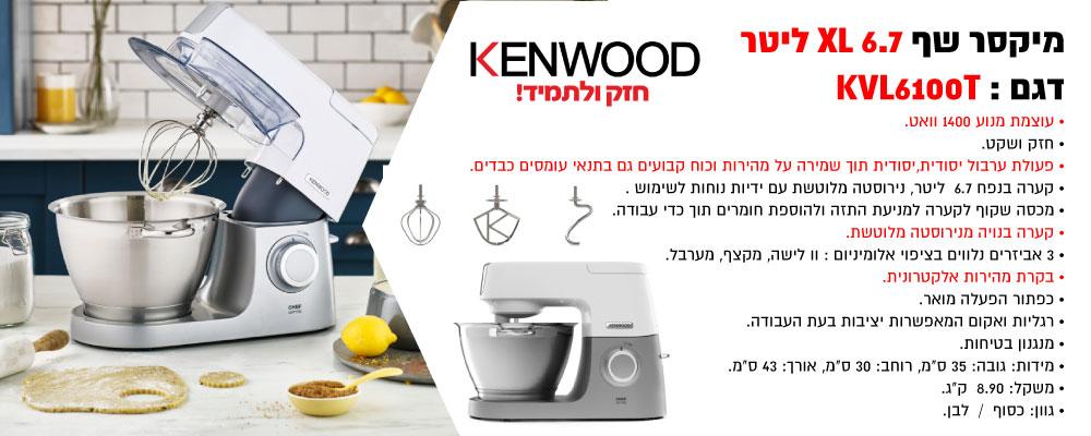 kenwood_3